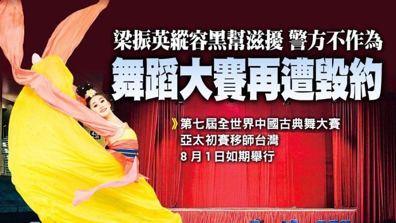 舞蹈大賽再遭違約 新唐人電視台發通告