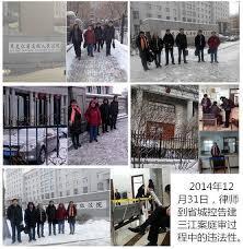 孟晓:建三江案当事人孟繁荔的被迫害纪实