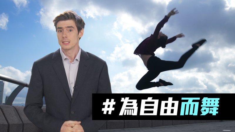 為自由而舞:港共聯手破壞舞蹈大賽 老外籲關注香港自由