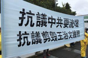 新西蘭中領館前抗議 民眾呼籲允許王治文赴美