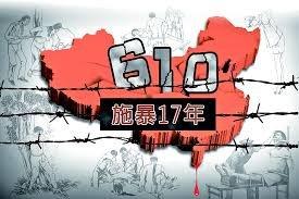 """理欣:""""610"""",江泽民和中共的畸形儿"""