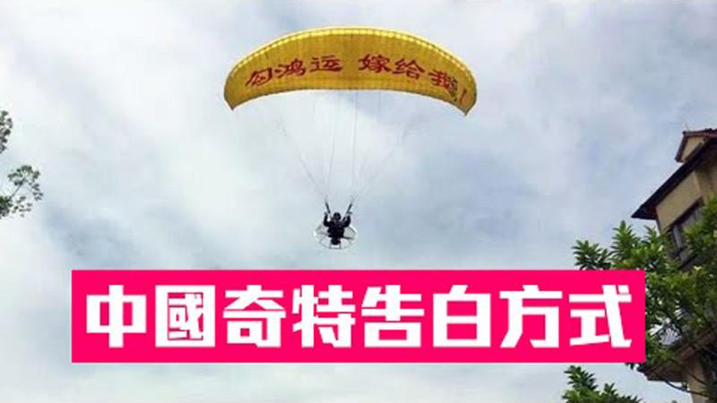 老外盤點中國十大奇特告白方式