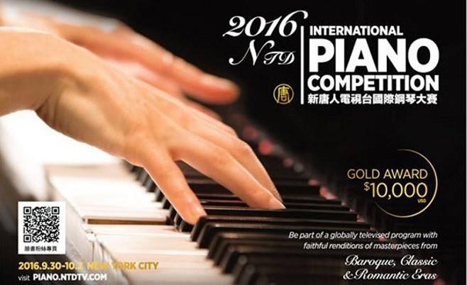 聆听古典钢琴之美 新唐人国际钢琴大赛即将登场
