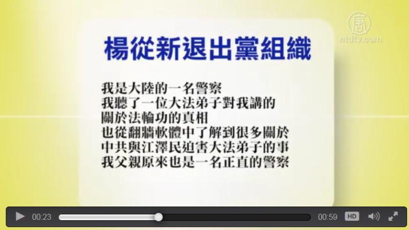 袁斌:一名大陆警察的退党心路