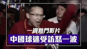 女記者煽情不成自打臉  國足球迷怒喊「退錢」「沒希望」