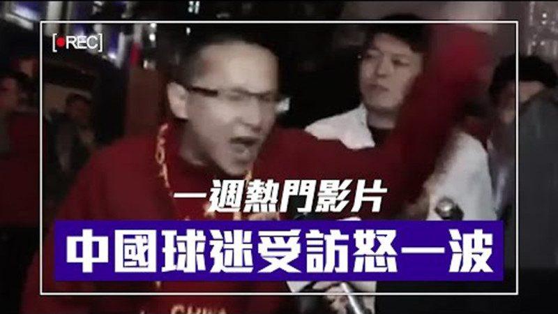 """女记者煽情不成自打脸  国足球迷怒喊""""退钱""""""""没希望"""""""