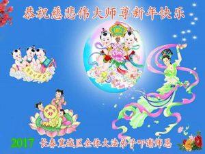 长春法轮功学员恭祝李洪志大师新年好