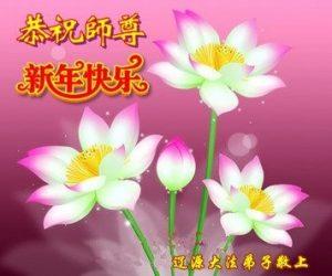 吉林省法轮功学员恭祝李洪志大师新年好