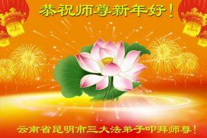 云南法轮功学员恭祝李洪志大师新年快乐