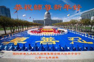 世界各地講真相項目組法輪功學員恭祝李洪志大師新年好