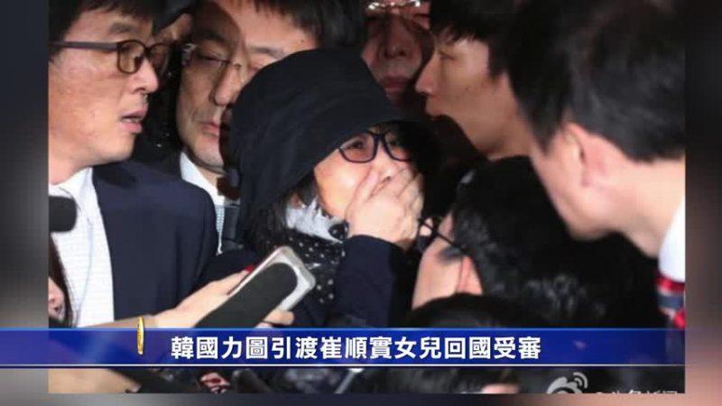 韩国力圖引渡崔顺实女儿回國受審