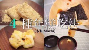 【食·文化】4種美味年糕吃法,簡単!Four Mochi recipe