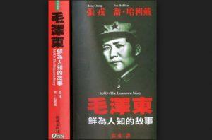 《毛澤東:鮮為人知的故事》(1)