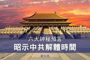 紅三代吁習近平:拆除血腥平臺 給中華美好未來