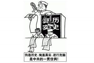 《毛澤東:鮮為人知的故事》(9)