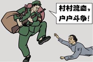 《毛澤東:鮮為人知的故事》(17)