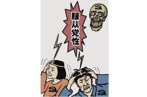 《毛泽东:鲜为人知的故事》(25)