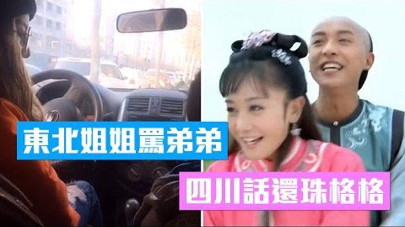 """【本周热门影片】东北姐姐骂弟弟、四川话版""""还珠格格"""""""