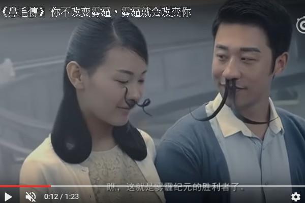 《鼻毛传》 终于让人类战胜了阴霾 (视频)