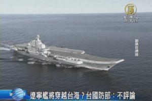 辽宁舰再曝致命缺陷:歼-15不能夜间起降
