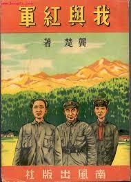 """金镇涛:红军创建人之一的龚楚为何要抛弃中共?""""上"""""""