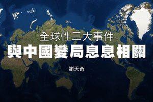 謝天奇:全球性3大事件進行中 促習啟動大變局