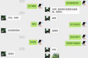 云南官员借扶贫勾搭贫困女  官方否认遭网友炮轰