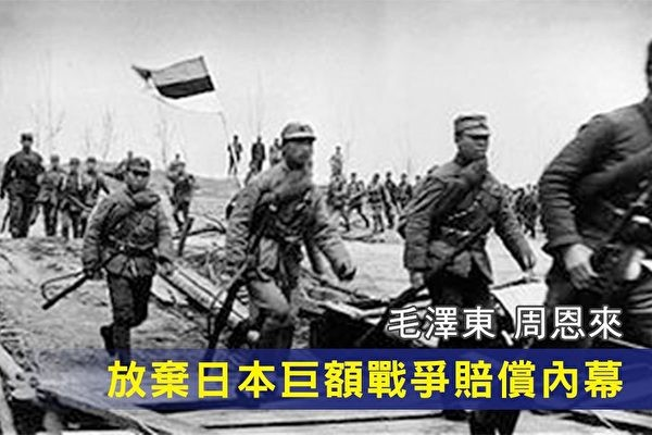 谢天奇:毛泽东周恩来放弃日本巨额战争赔偿内幕
