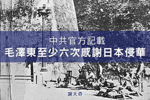 謝天奇:毛澤東至少六次感謝日本侵華官方記載成鐵證