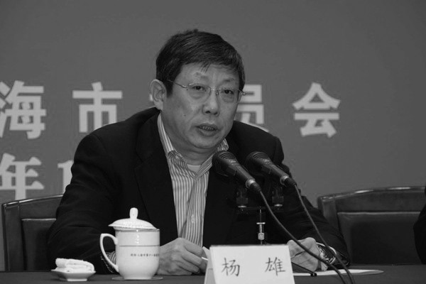周曉輝:楊雄卸任上海市長被證實或涉違紀
