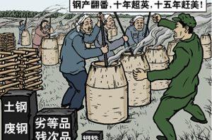《毛澤東:鮮為人知的故事》(102)