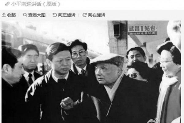 周曉輝:鄧小平南巡25周年財新網登舊文傳信號