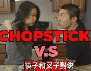 視頻:叉子和筷子的對決
