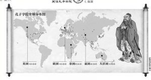 顏丹:孔子學院在海外慘淡離場之因(四)