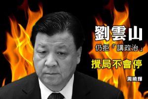 周曉輝:劉雲山仍拒「講政治」攪局不會停