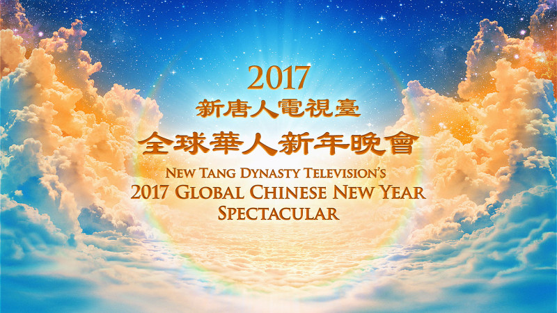 新唐人对大陆特别播出2017年全球华人新年晚会