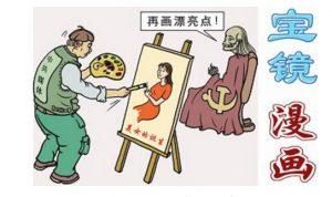 《毛澤東:鮮為人知的故事》(106)