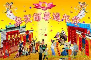 中國各地十多個行業的法輪功學員恭祝李洪志大師過年好