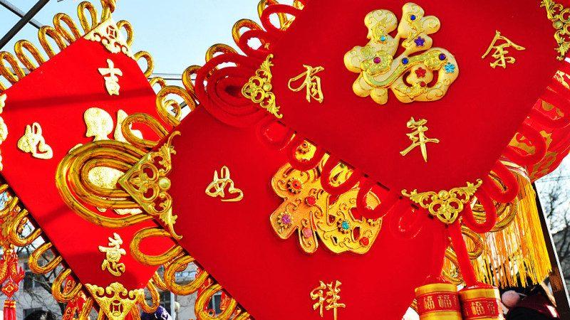 鸡年到!在多伦多去哪里过中国新年?