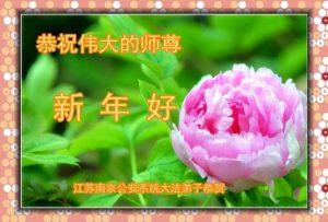 在大陆公检法司、政府工作的法轮功学员给李洪志大师拜年