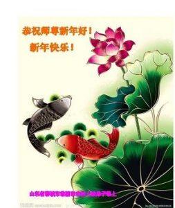 乡村法轮功学员恭祝李洪志大师新年好
