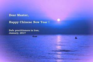 伊朗、阿聯酋、塞浦路斯法輪功學員恭祝李洪志大師過年好