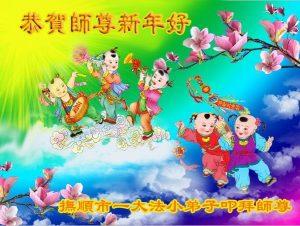 法輪功小學員恭祝李洪志大師新年好