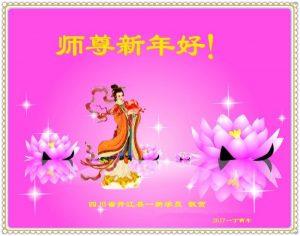新法轮功学员得法倍感幸福 新年叩拜李洪志大师