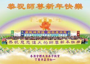 海外13国和地区法轮功学员给李洪志大师拜年