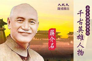 【千古英雄人物】蔣介石(33) 重慶會談