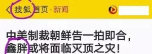 2016微博國際事件刪帖榜出爐 「鑫胖」上榜