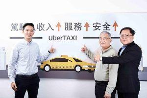 面临重罚 Uber:2月10日起暂停台湾服务