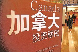 華裔誇大收入幫家人移民  一家人或遭遣返