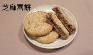 【食‧文化】芝麻喜餅